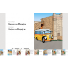 Illustrated Book (iBook / Kobo Edition) (Serbian) (Download)